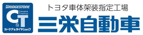 三栄自動車 トヨタ車体架装指定工場
